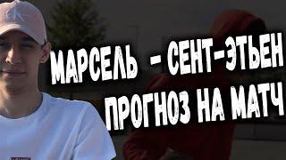 МАРСЕЛЬ СЕНТ ЭТЬЕН ПРОГНОЗ ФРАНЦИЯ ЛИГА 1