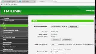 Міняємо IP адресу з допомогою роутера TP-Link TL-WR841N