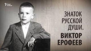 Знаток русской души. Виктор Ерофеев