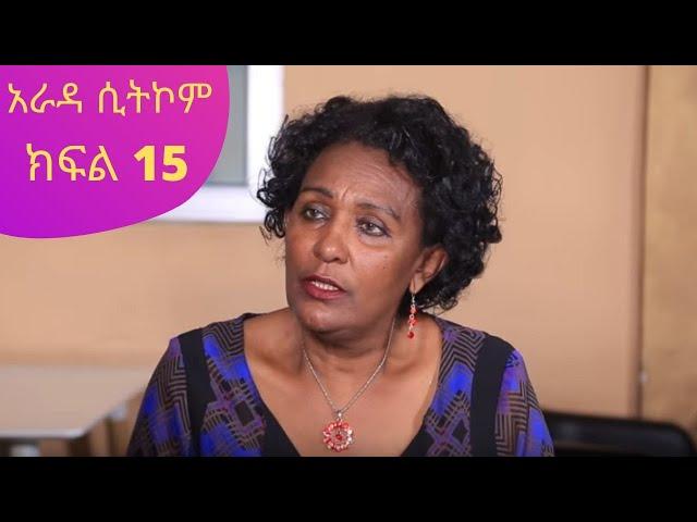 """""""አራዳ"""" ድራማ ክፍል 15 / Arada Ethiopian Sitcom Drama Part 15"""