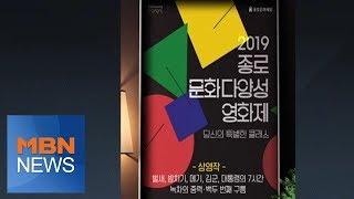 서울 종로구, '2019 종로 문화다양성 영화제·연극제…