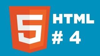 HTML 5 для начинающих - Таблицы и списки