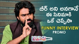 Rahul Ramakrishna Funny Interview Promo | Hushaaru 2018 Latest Telugu Movie | Telugu FilmNagar
