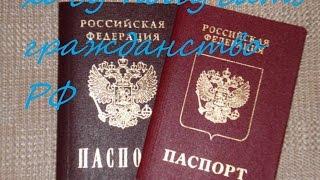видео Сертификат о знании русского языка для получения гражданства