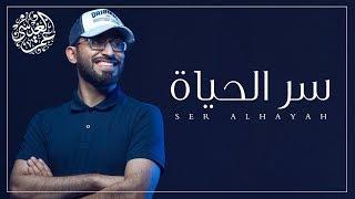 عمر العيسى - سر الحياة | بدون موسيقى ( Cover )