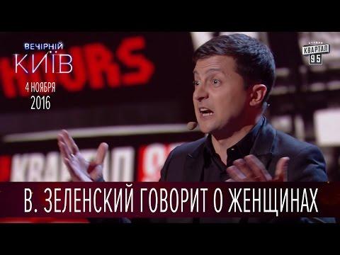 Владимир Зеленский говорит о женщинах | Новый сезон Вечернего Киева 2016