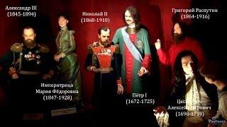 Восковые фигуры. Царская династия в лицах (2014)