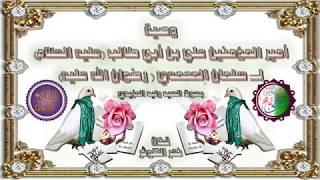 وصية أمير المؤمنين عليه السلام لسلمان الفارسي (معرفة الإمامبالنَوْرَانِيَّةِ)