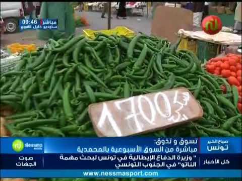 تسوق و تذوق مباشرة من السوق الاسبوعية بالمحمدية
