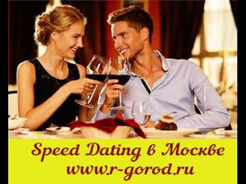 быстрые знакомства в москве