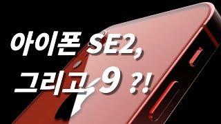 [루트나인] 애플의 2020 Plan A, 아이폰 SE 2; 코드네임: 재규어