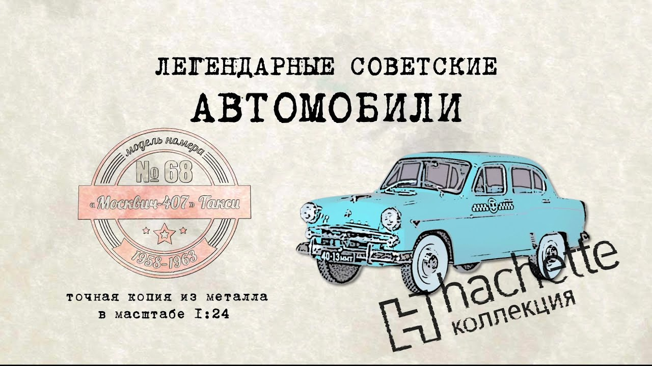 Hachette  Москвич 407 / Коллекционный / Советские автомобили Hachette/ Иван Зенкевич № 68