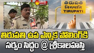 Tirupati By Polls 2021: All Arrangements In Place To Ensure Safe Polling @Srikalahasti | Sakshi TV