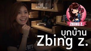 บุกบ้าน Zbing z. นักแคสเกมอันดับต้นๆของประเทศไทย