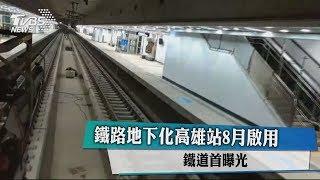 鐵路地下化高雄站8月啟用  鐵道首曝光