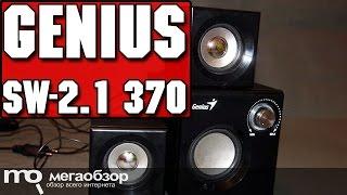 Genius SW-2.1 370 обзор колонок