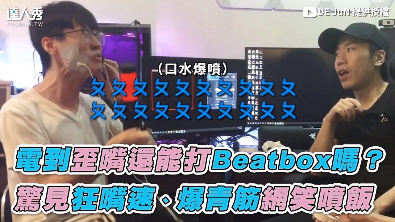 【電到歪嘴還能打Beatbox嗎? 驚見狂嘴速、爆青筋網笑噴飯】|DE JuN