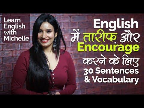 English speaking Practice Lesson - किसी की तारीफ़ और Encourage करने के लिए English Words.