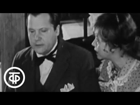 Время и семья Конвей. Серия 2. Театр им. М.Н.Ермоловой (1974)