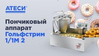 видео Пончиковый аппарат