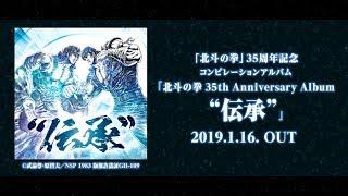 """『北斗の拳 35th Anniversary Album """"伝承""""』全曲ダイジェスト"""
