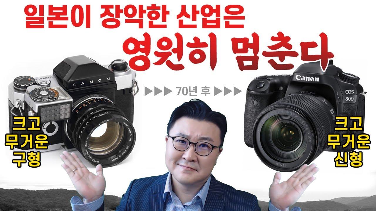 일본이 장악하고 있는 산업은 발전이 정체된 산업뿐이다 60-70년전 카메라와 현재 카메라는 큰 변화가 없다 혁신을 못하는 나라 일본 일안반사식 카메라 산업 건설용측량기 니콘 탑콘