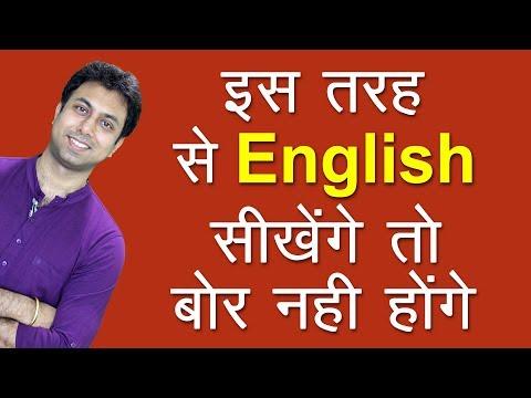 मज़ेदार तरीके से अंग्रेज़ी कैसे सीखें | English Speaking for Beginners | Awal
