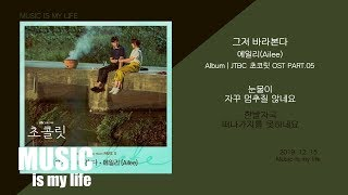 Gambar cover 에일리 (Ailee) - 그저 바라본다 (JTBC 초콜릿 OST PART.05) / 가사
