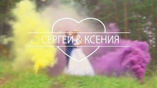 Сергей и Ксения - Wedding Video