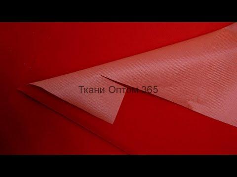 Зир Вельвет (флок) - ткань для обивки мебели