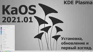 Дистрибутив KaOS 2021.01 (KDE Plasma) (Установка, обновление и первый взгляд) (Январь 2021)