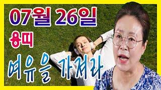 2020년 07월 26일 오늘의 운세 용띠 다른 사람과 함께하는 여유를 가져라 수미산당 구슬보살 010-66…