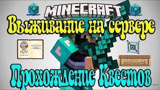 Minecraft Выживание на сервере с прохождением Квестов / Minecraft Индустриальный сервер DivineRPG