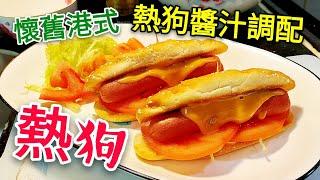 〈  職人吹水〉 懷舊 田園 熱狗 私房 熱狗醬汁網上首次公開 Hong Kong Style Hot Dog<br /> #職人吹水茶餐廳食品