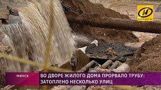 В центре Минска прорвало трубу