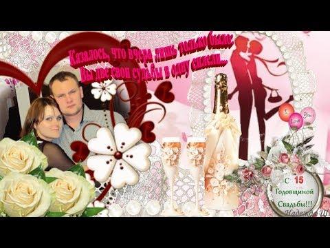 Хрустальная свадьба - 15 лет вместе!