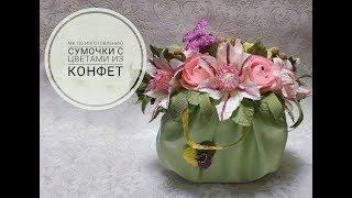 МК по изготовлению сумочки с цветами из конфет