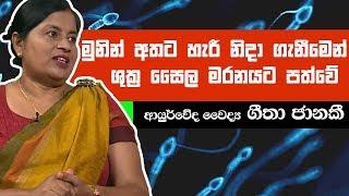 මුනින් අතට හැරී නිදා ගැනීමෙන් ශුක්ර සෛල මරනයට පත්වේ | Piyum Vila | 04-06-2019 | Siyatha TV Thumbnail