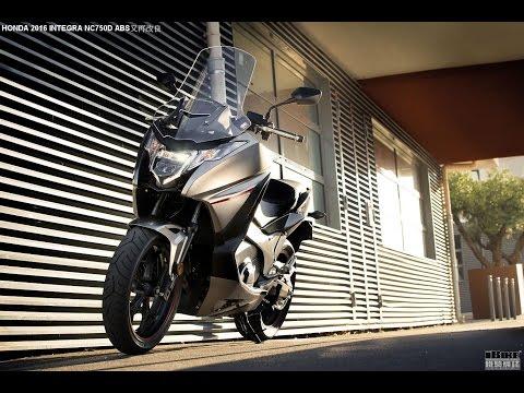 HONDA 2016 INTEGRA NC750D ABS - IBike混剪版