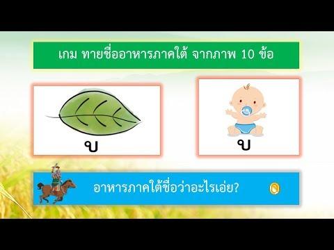 เกม ทายชื่ออาหารภาคใต้ จากภาพ 10 ข้อ