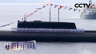 [中国新闻] 普京说俄罗斯将打造具有长期远景的独特海军 | CCTV中文国际