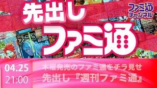 【ファミ通ch】先出し週刊ファミ通!! -木曜発売の週刊ファミ通をチラ見せ- thumbnail