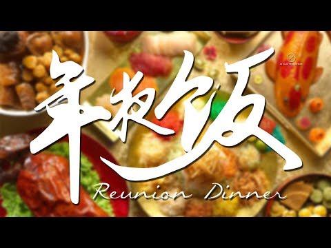 年夜饭 Reunion Dinner 【感动新年短片】