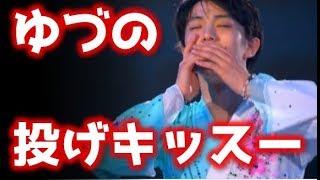 【羽生結弦】Fantasy on Ice 神戸!『ゆづの投げキッスありましたー』 羽生結弦 検索動画 17