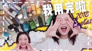34个产品大扫除!年底的空瓶记!+ 瞎聊天!2018 Empties  34 bottles in 30 mins thumbnail