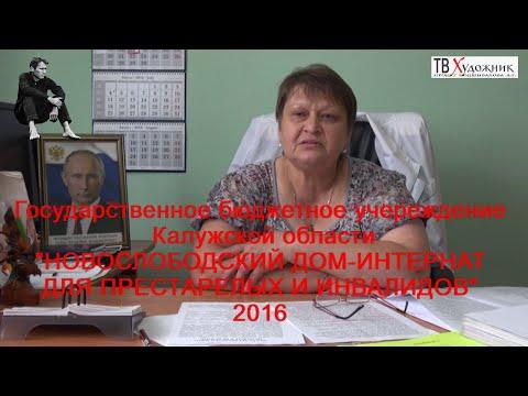 Новослободский дом-интернат для престарелых и инвалидов