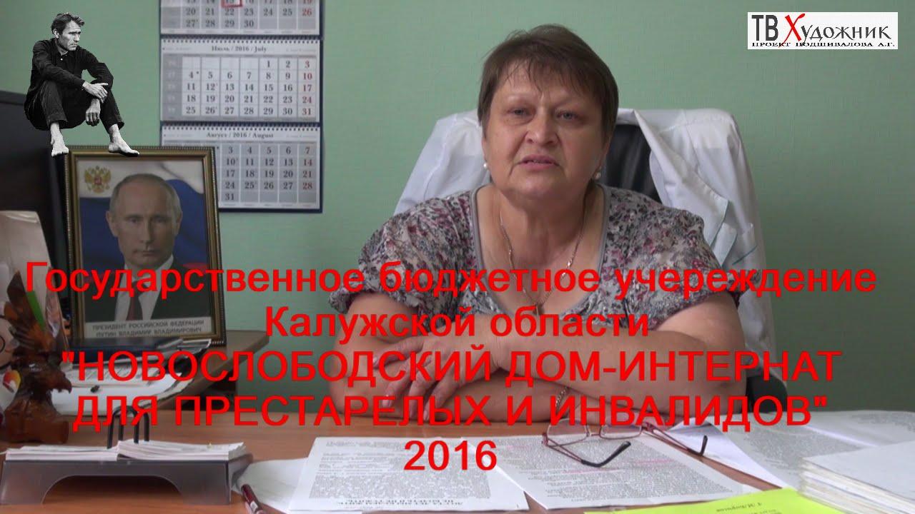 Новослободск калужская область дом престарелых пансионат для престарелых лазурь
