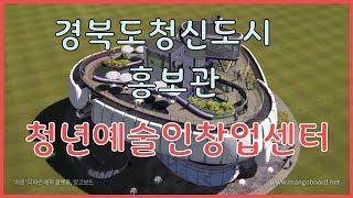 경북도청신도시 홍보관  탈바꿈 청년 창업지원센터로 경북…