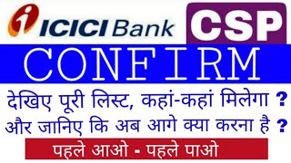 CSP CONFIRMATION LIST - देखें कहां-कहां मिलेगा ICICI बैंक का ग्राहक सेवा केंद्र, आगे क्या करना है ?
