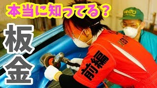 REDと学ぶ 板金修理 前編パテ盛り thumbnail
